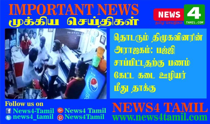 dmk leaders attacks the tea shop owner-news4 tamil online tamil news