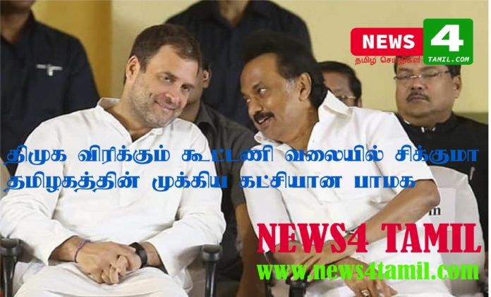 DMK and Congress Expecting to Make Alliance with PMK-News4 Tamil Online Tamil News Portal