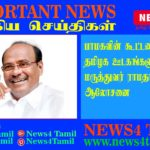 Dr Ramadoss Advice for Tamil Nadu Media Persons in PMK Alliance Issues-News4 Tamil Online Tamil News Channel