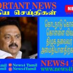 reason for dmk leader in activity in kodanad issue-news4tamil online tamil news channel
