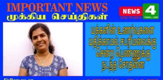 Kerala Women Kanaka Durga Barred from Home Forced to Shelter-News4 Tamil Online Tamil News Channel