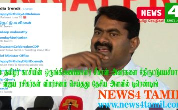 Vijay Fans Criticise and Trends Hashtag Against Seeman-News4 Tamil Online Tamil News Channel