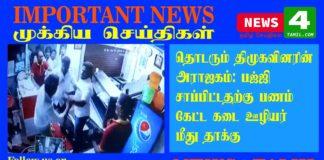 dmk leaders attacks the tea shop owner-news4 tamil online tamil news