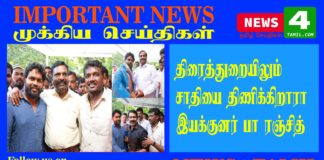 ranjith threatened theatre owners for pariyerum perumal-news4 tamil online tamil news
