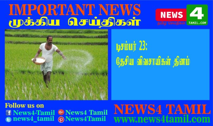 National Farmers day-News4 Tamil Online Tamil News Website