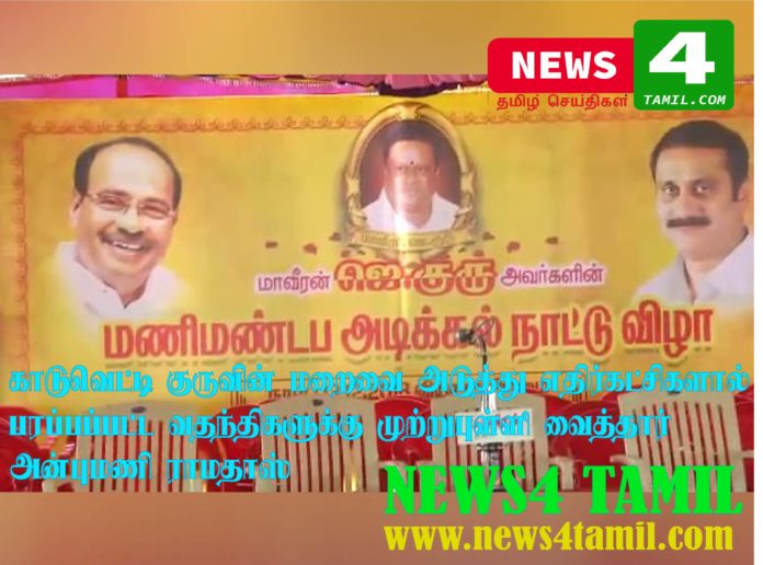 Anbumani Ramadoss gives explanation for rumors about Kaduvetti J Guru - News4 Tamil Online Tamil News Website