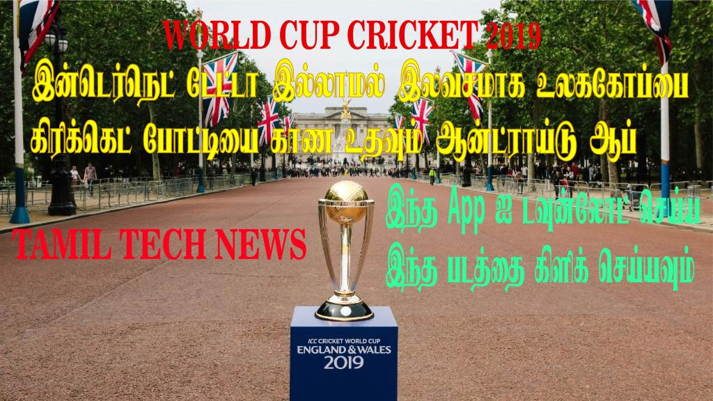 Cricket-world-cup-2019-opening-ceremony-to-begin-at-London-today-News4-Tamil-Online-Tamil-News-Sports-News-Cricket-News-Live-Updates-Today2