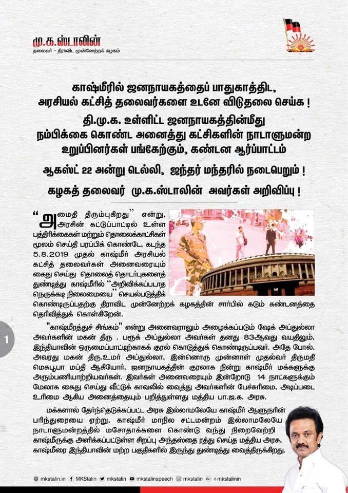 DMK Leader MK Stalin Announced Protest in Delhi-News4 Tamil Online Tamil News Channel